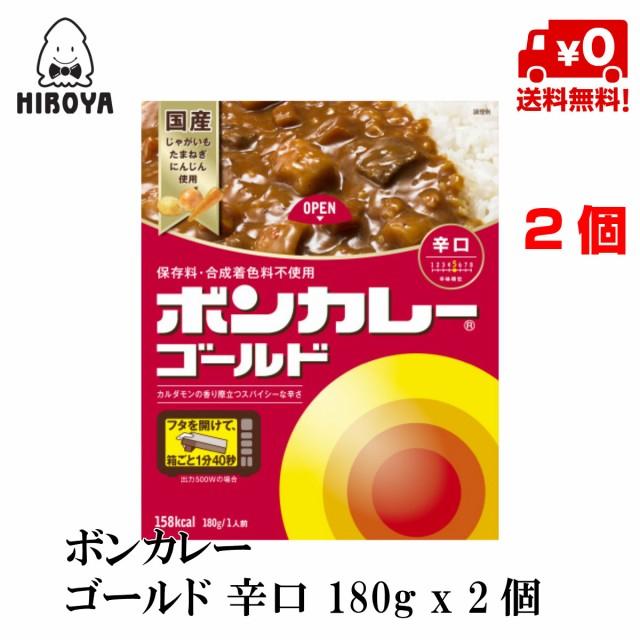 送料無料 大塚食品 ボンカレーゴールド 辛口 180g x 2個 レトルトカレー カレーレトルト