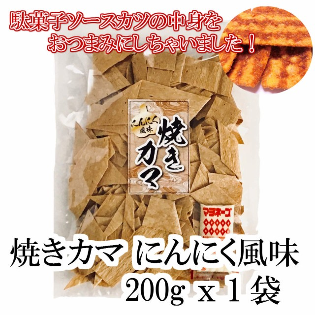送料無料 駄菓子 焼きかま おつまみ お菓子 焼かま 送料無料 にんにく風味 200g x 1袋