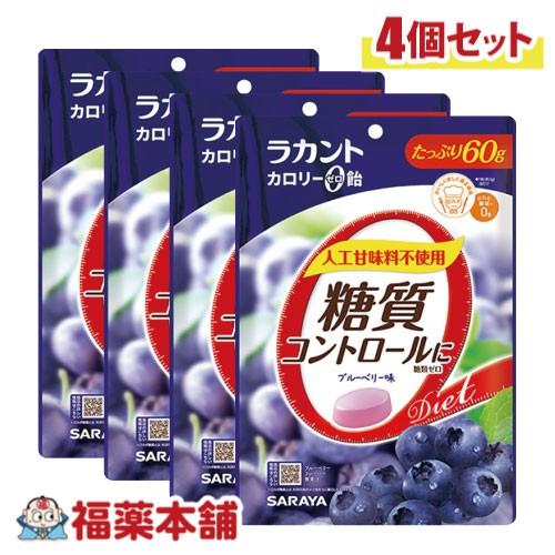 ラカント カロリーゼロ飴  ブルーベリー 60g×4袋[ゆうパケット・送料無料]