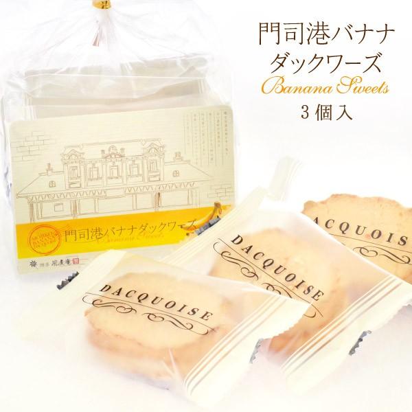 バナナダックワーズ(3個入)☆【門司/博多/お土産】(宅急便発送)