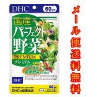 DHC 国産パーフェクト野菜プレミアム 60日分(240粒) 送料無料 メール便 dhc 代引き不可