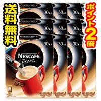 ■12個セット・送料無料・ポイント2倍■ネスカフェ エクセラ スティックコーヒー(30本入) ネスレ NESCAFE