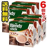 ■6個セット・送料無料■ブレンディ スティック ココアオレ(11g*21本入) Blendy