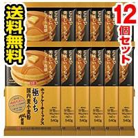 ■12個セット・送料無料■日清 ホットケーキミックス 極もち(540g)(foo-00144-4902110349764-12)