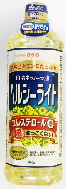 日清オイリオ 日清キャノーラ油 ヘルシーライト コレステロール0 900g 8本セット栄養機能食品(4902380188209-8)