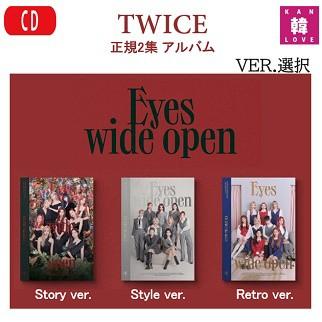 【おまけ付き】【ポスター1種丸め】TWICE Eyes wide open 正規2集アルバム【10月26日発売】CD アルバム/おまけ:生写真+トレカ(707020100