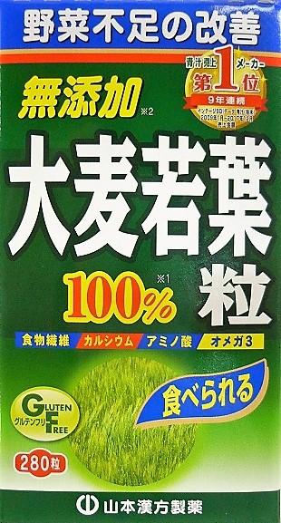 山本漢方製薬(株) 大麦若葉青汁粒100% 280粒入り ・7700円以上お買上げで全国配送料無料