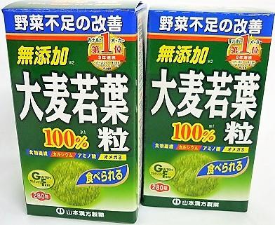 山本漢方製薬(株) [2個セット]大麦若葉青汁粒100% 280粒入り×2個 ・7700円以上お買上げで全国配送料無料