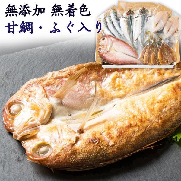 ギフト お歳暮 海鮮 干物 おつまみ 干物セット 送料無料 九州産 「壱岐セット」5種12品 プレゼント