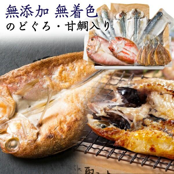 ギフト お歳暮 海鮮 干物 おつまみ 九州産 干物セット 贅沢「五島セット」6種12品 のどぐろ プレゼント