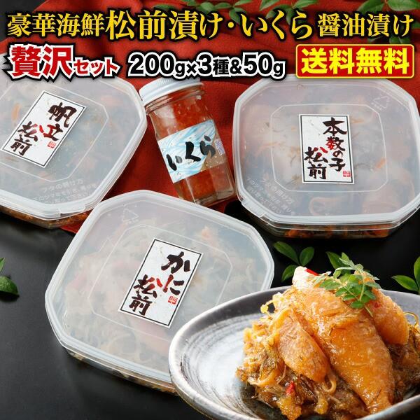 松前漬け 数の子 送料無料 北海道産 海鮮3種 いくら醤油漬け 贅沢ギフトセット かに 帆立 各250g いくら醤油漬け50g ギフト