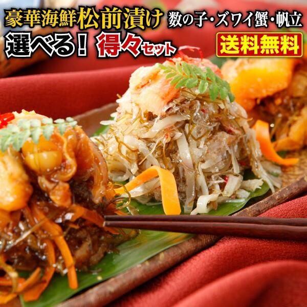 海鮮松前漬け得々セット♪北海道産!3種の中からお好きに選べます!送料無料!