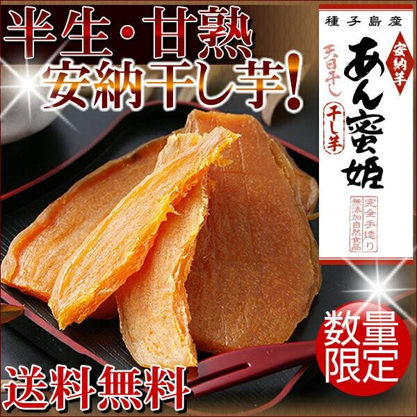 あん蜜姫150g×2袋セット安納芋 干し芋 種子島産 無添加 甘熟干し芋 送料無料 メール便