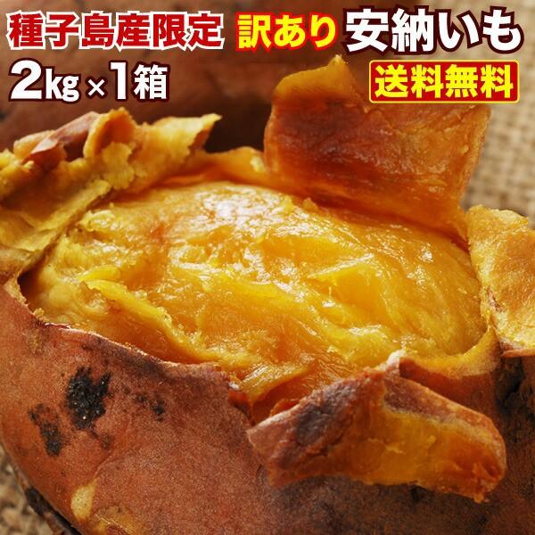 安納芋 訳あり 種子島産 安納いも 蜜芋 2S〜Lサイズ混合 2箱以上 送料無料 生芋(さつまいも)