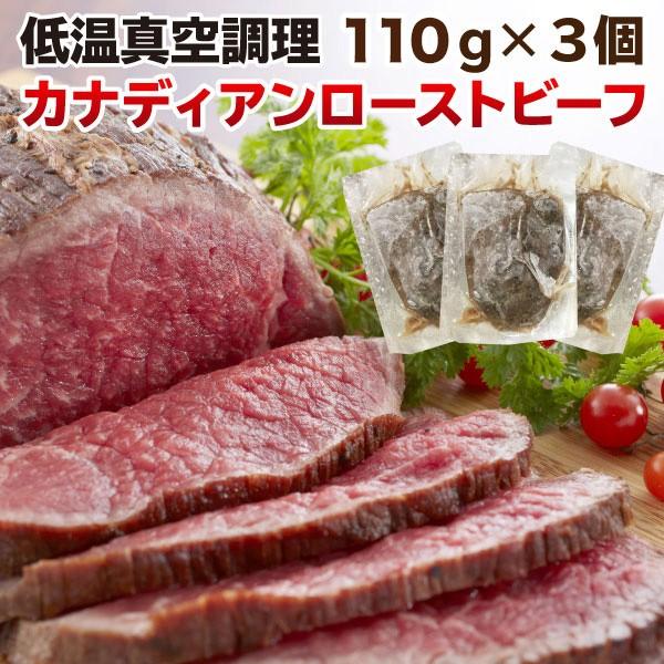 ギフト 肉 ローストビーフ ギフト 赤身 もも肉 150g×3個 450g カナダ産 グレインフェッド 贈答用 クリスマス お正月 パーティー 送料