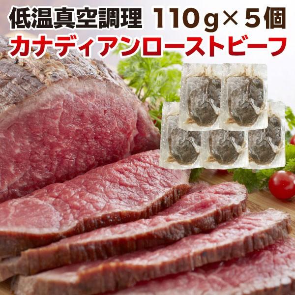 ギフト 肉 ローストビーフ ギフト 赤身 もも肉 150g×5個 750g カナダ産 グレインフェッド ギフトBOX対応 贈答用 クリスマス お正月 パー