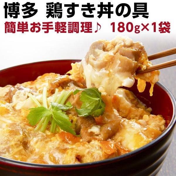 鶏すき丼の具 160g(約2人前)×1袋 国産 博多名物 レトルト 送料無料 メール便