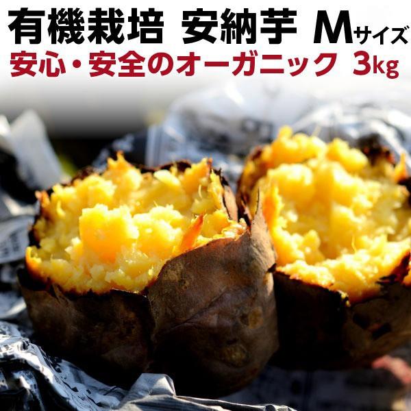 有機 安納芋 安納いも あんのう芋 早割 蜜芋 五島列島 オーガニック MLサイズ A品 3kg