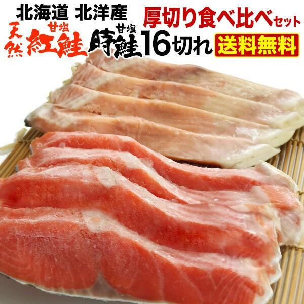 鮭 切り身 北海道産 紅鮭 時鮭 食べ比べセット 天然紅鮭10切れ(600g) 時鮭10切れ(600g) 産地直送 送料無料