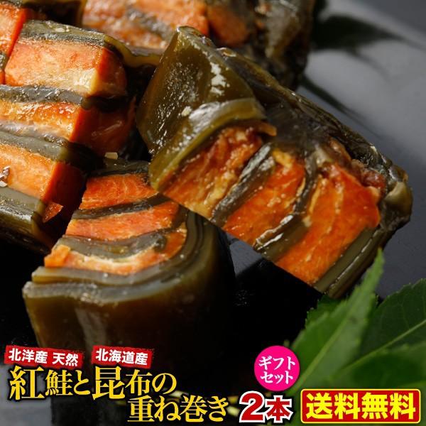 ギフト 紅鮭と昆布重ね巻き 2本セット ギフト ご贈答 贈り物 持ち運びOK 昆布巻き こんぶ佃煮 こぶまき 北海道 お土産 鮭 送料無料