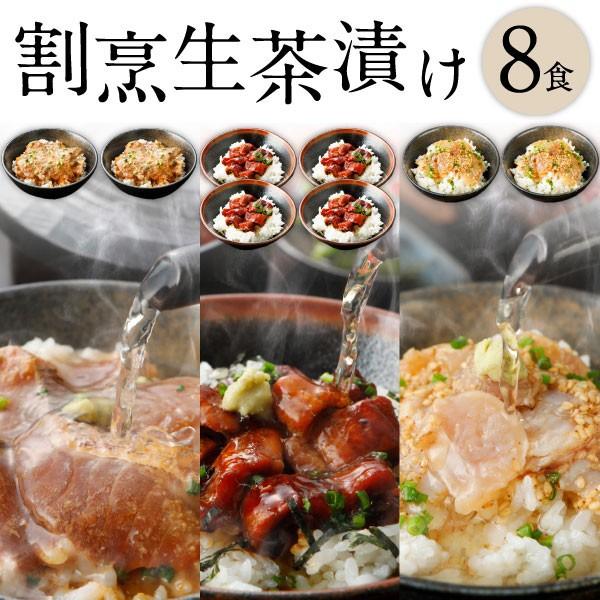 ギフト 割烹茶漬け 8食セット ひつまぶし4食 炙り鯛茶漬け2食 炙りふぐ茶漬け2食 高級茶漬け ギフト クール
