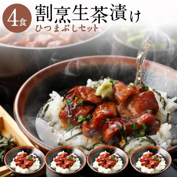 お茶漬け ギフト ひつまぶし 海鮮生茶漬け 高級 4食セット 料亭の味 うなぎ unagi クール