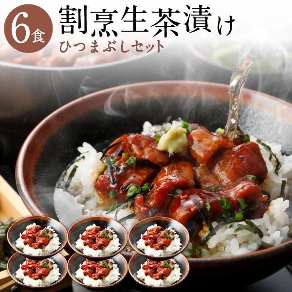 ギフト 海鮮 お茶漬け ひつまぶし 海鮮生茶漬け 高級 6食セット 料亭の味 うなぎ unagi クール