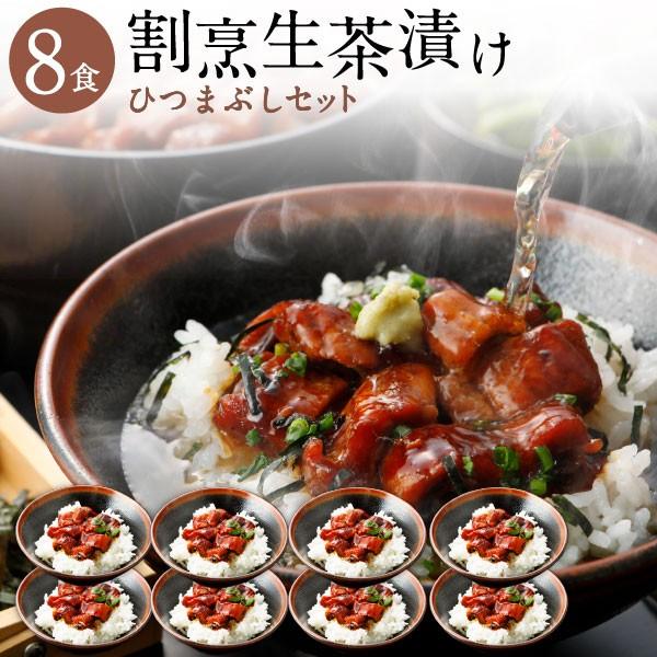 ギフト 海鮮 お茶漬け ひつまぶし 海鮮生茶漬け 高級 8食セット 料亭の味 うなぎ unagi クール