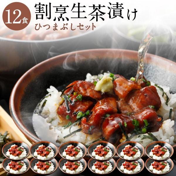 ギフト 海鮮 お茶漬け ひつまぶし 海鮮生茶漬け 高級 12食セット 料亭の味 うなぎ unagi クール