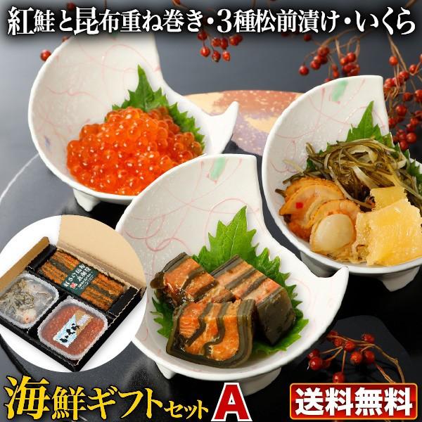 ギフト 海鮮 紅鮭 重ね巻き海鮮ギフトA いくら醤油漬け 海鮮松前漬け 加工品 昆布巻き お土産 お取り寄せ ご贈答 送料無料