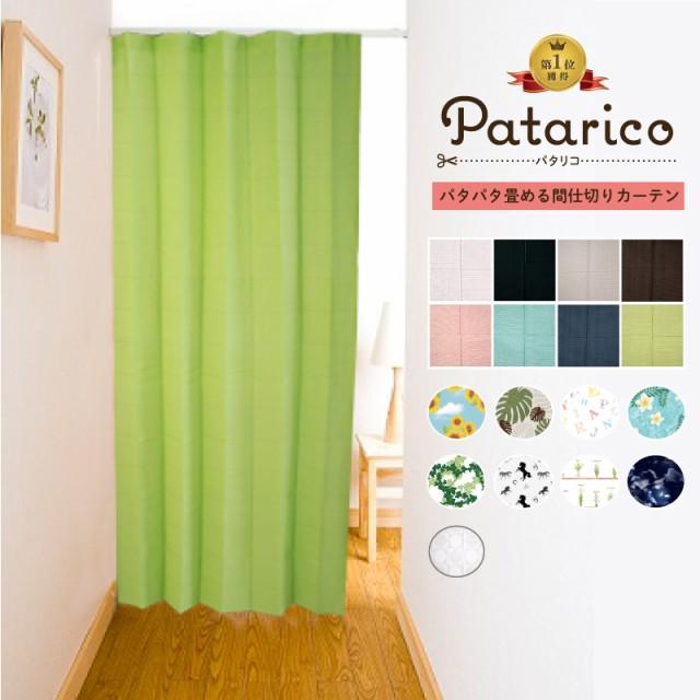【patarico-パタリコ-】間仕切りカーテン 100cm×250cm 1枚 柄 無地(ベージュ、ピンク、グリーン、ブルー、ネイビー、ブラウン、ブラ