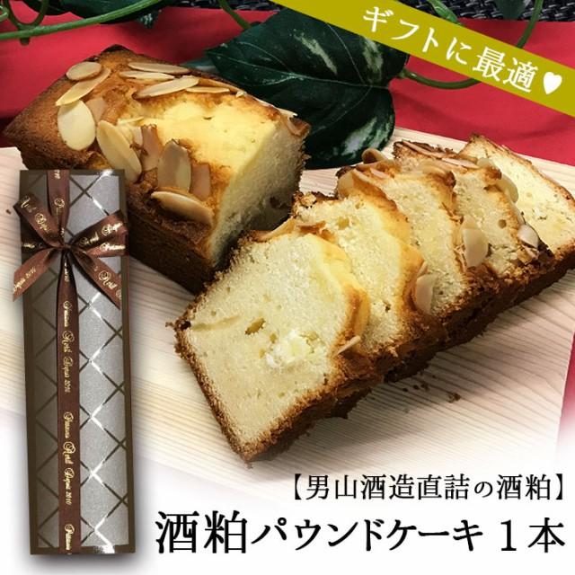 酒粕パウンドケーキ 純米大吟醸酒粕 山形の焼き菓子 スイーツ 1本 バレンタイン 送料無料 遠方+500円