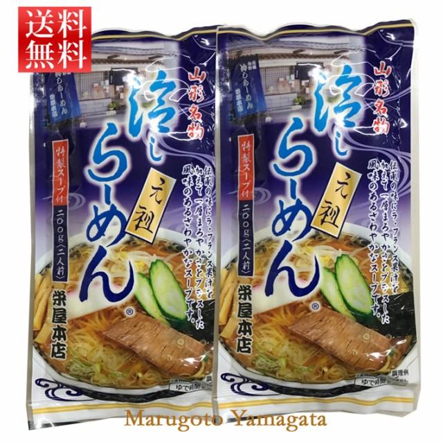 元祖栄屋の山形名物 冷しらーめん 2人前(乾麺100g×2、特製スープ付)
