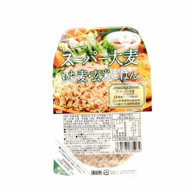 スーパー大麦 もち麦 玄米ごはん 150g 山形県産つや姫使用 城北麺工 ハロウィン 秋ギフト プレゼント 2019