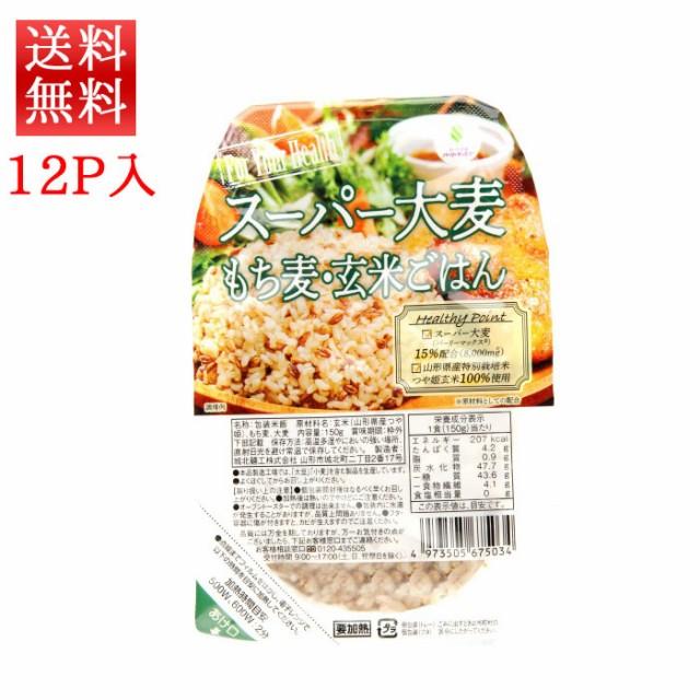 スーパー大麦 もち麦 玄米ごはん 150g x 12袋 送料無料 山形県産つや姫使用 城北麺工