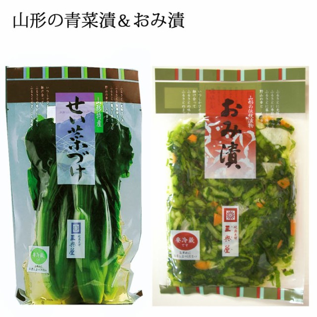 三奥屋 青菜漬 と おみ漬 250g x1袋ずつ セット 山形の漬物 クール便