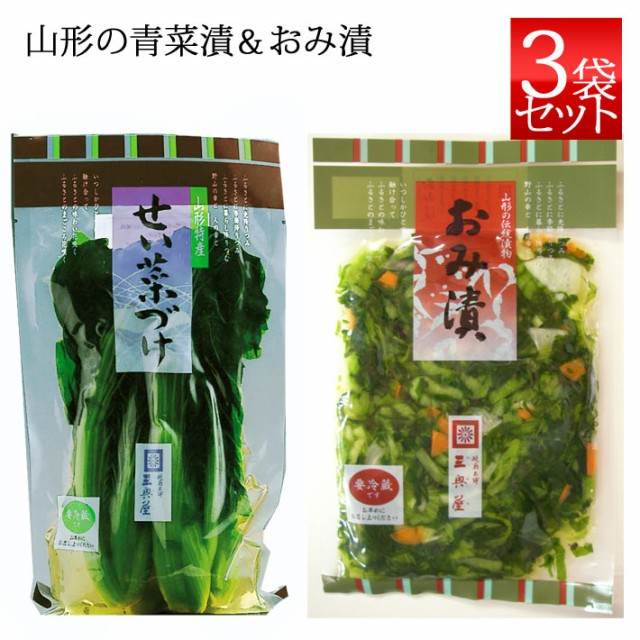 三奥屋 青菜漬 と おみ漬 250g x3袋ずつ セット 山形の漬物 クール便