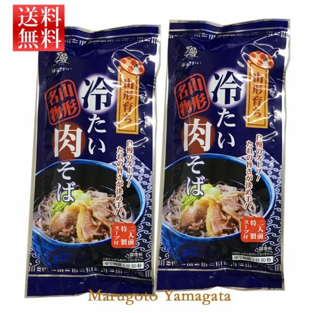 山形のグルメ 山形育ち冷たい肉そば(2人前、特製スープ付)乾麺100g×2袋 送料無料 ポッキリ