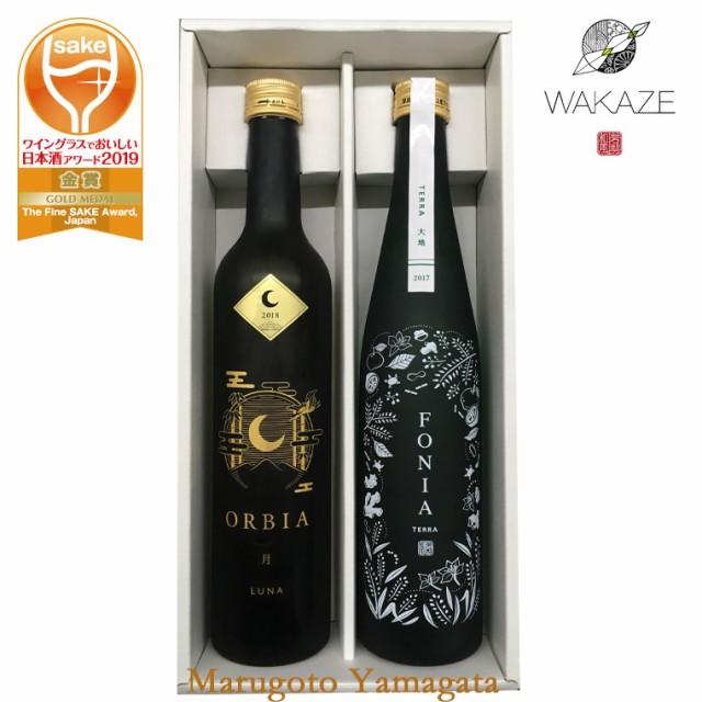 WAKAZE 日本酒 飲み比べセット ORBIA LUNA と FONIA TERRA 500ml 2本 セット 化粧箱入