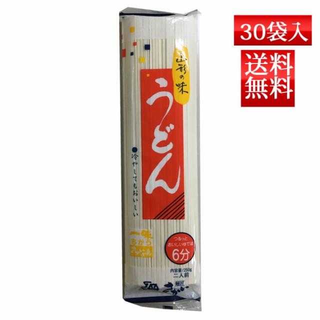 うどん 乾麺 山形の味 うどん 250g x10袋入 送料無料 酒井製麺