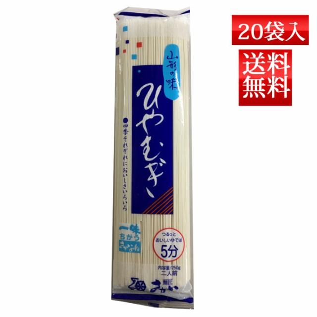 ひやむぎ 乾麺 山形の味 ひやむぎ 250g x20袋入 送料無料 酒井製麺