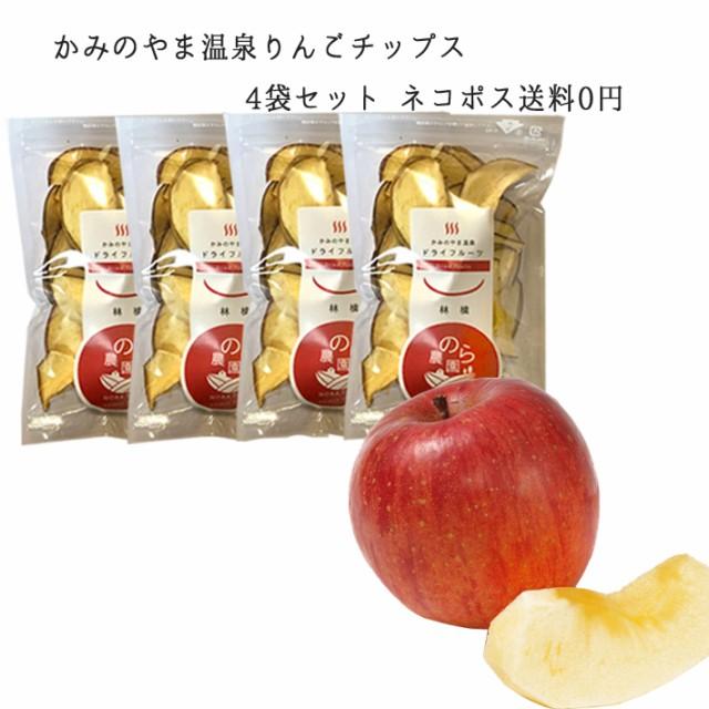 国産 かみのやま温泉 ドライフルーツ りんご チップス 40gx4袋入 ネコポス送料無料 林檎 リンゴ apple お歳暮 秋 ギフト プレゼント