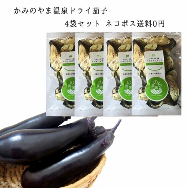 国産 かみのやま温泉 ドライベジタブル なす 20gx4袋入 ネコポス送料無料 乾燥 野菜 ナス 茄子 冬ギフト プレゼント