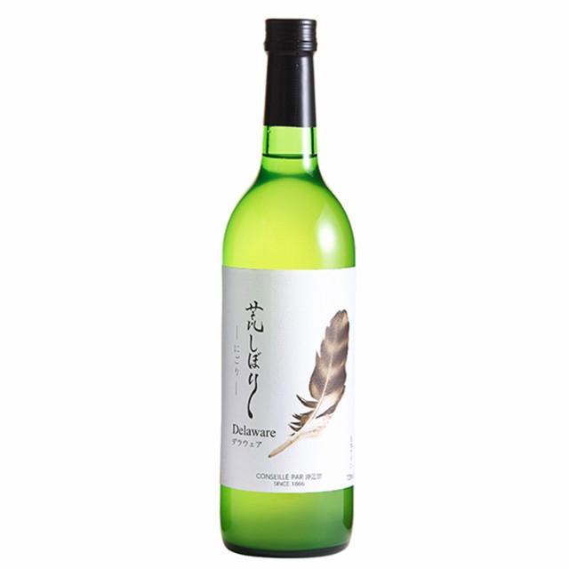 白ワイン 荒しぼり デラウェア 750ml 浜田 シャトーモンサン 沖正宗 山形 母の日 ギフト