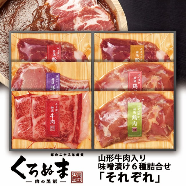 味噌漬け お肉の味噌漬けセット それぞれ 6種詰め合わせ 山形牛入 クール便 肉のくろぬま 黒沼畜産 山形 ms001