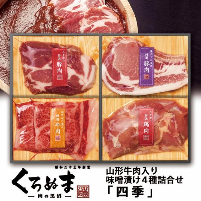 味噌漬け お肉の味噌漬けセット 四季 4種詰め合わせ 山形牛入 クール便 肉のくろぬま 黒沼畜産 山形 ms002
