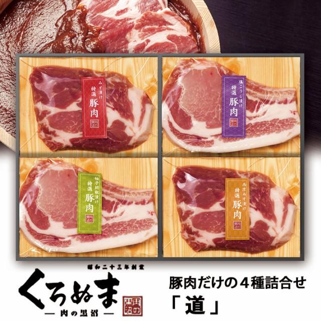 味噌漬け お肉の味噌漬けセット 道 4種詰め合わせ 豚肉だけ クール便 肉のくろぬま 黒沼畜産 山形 ms003
