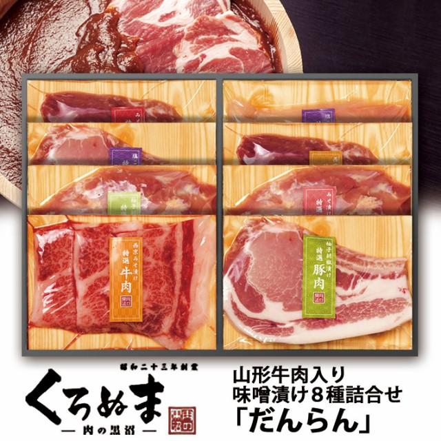 味噌漬け お肉の味噌漬けセット だんらん 8種詰め合わせ 山形牛西京味噌漬 クール便 肉のくろぬま 黒沼畜産 山形 ms005