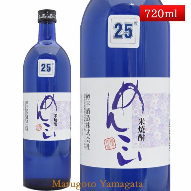 米焼酎 めんこい 25度 720ml 山形県 樽平酒造