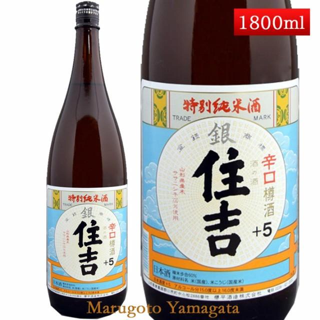 特別純米酒 銀住吉 樽酒 +5 1800ml 山形県 樽平酒造